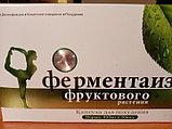 Ферментиаз из фруктового растения, фото 2