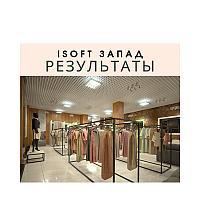Результаты автоматизации магазина одежды
