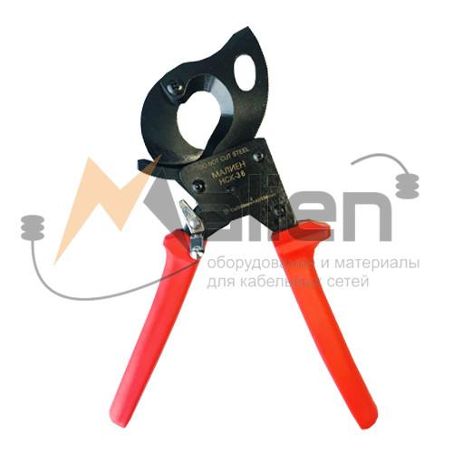НСК-36 Ножницы секторные кабельные МАЛИЕН