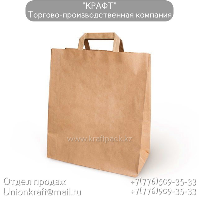 Бумажный крафт пакет, бурый с ПЛОСКОЙ ручкой 70гр 280*150*320 (250шт/уп)