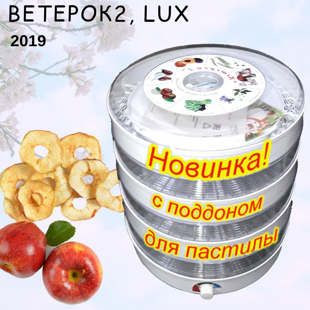 Сушилка для овощей и фруктов Ветерок2 Lux, 2020  Бесплатная доставка по Казахстану!