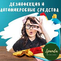 ДЕЗИНФЕКЦИЯ И АНТИМИКРОБНЫЕ СР...