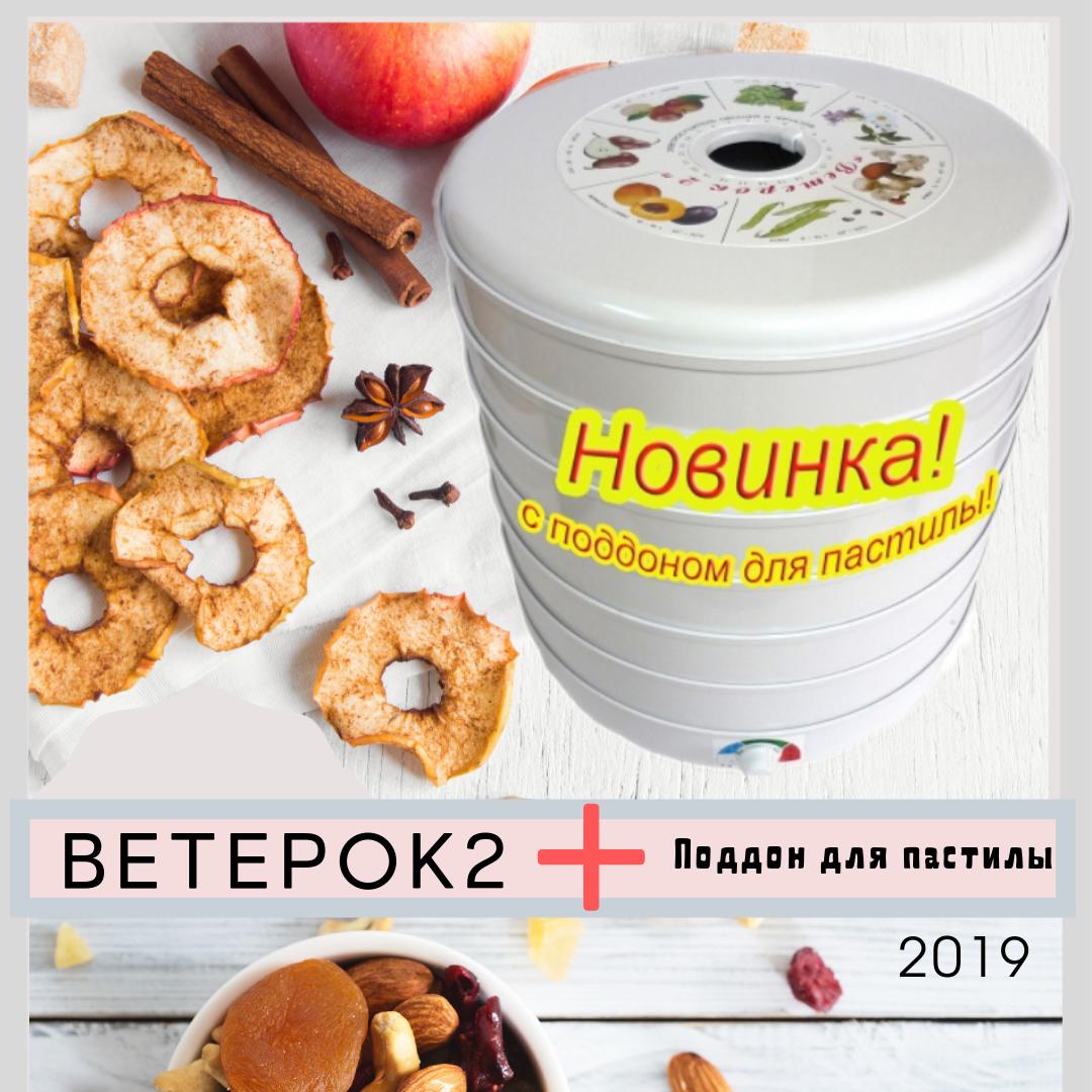Сушилка для овощей и фруктов Ветерок2, 2020 Бесплатная доставка по Казахстану!
