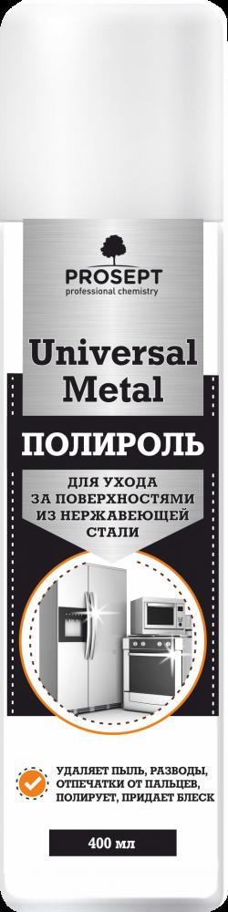 Universal Metal. Средство для нержавеющей стали. Уход и полировка. 400 мл. аэрозоль