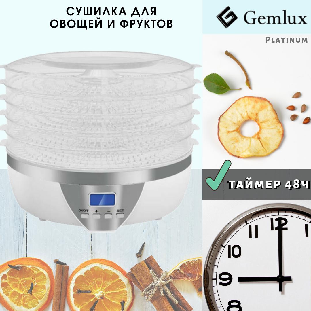 Сушилка для овощей и фруктов Gemlux Акция Бесплатная доставка до двери по Казахстану