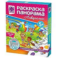 Фантазёр 737151 Набор для творчества Раскраска панорама с акварельными красками «Дети и радуга»