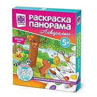 Фантазёр 737152 Набор для творчества Раскраска панорама с акварельными красками «Мир животных»