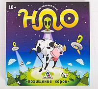 Настольная стратегическая игра «НЛО. Похищение коров»