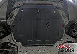 Увеличенная Защита картера JAC S3, фото 2