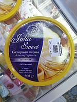 Сахарная паста Julia Sweetплотная 500 гр (плотная)