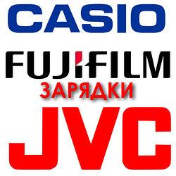 Зарядки casio jvc fujifilm