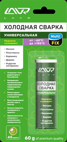 Холодная сварка Универсальная, LAVR,  60 г