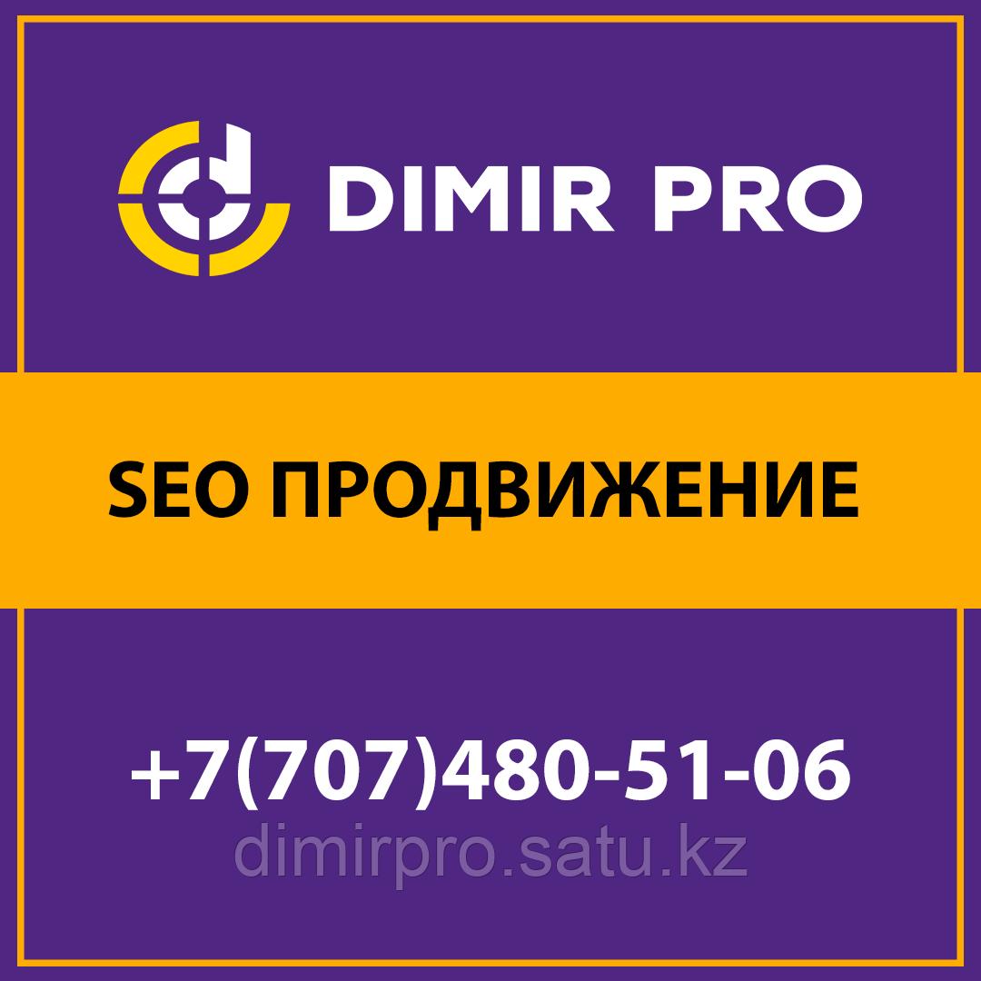 SEO продвижение сайтов в Алматы