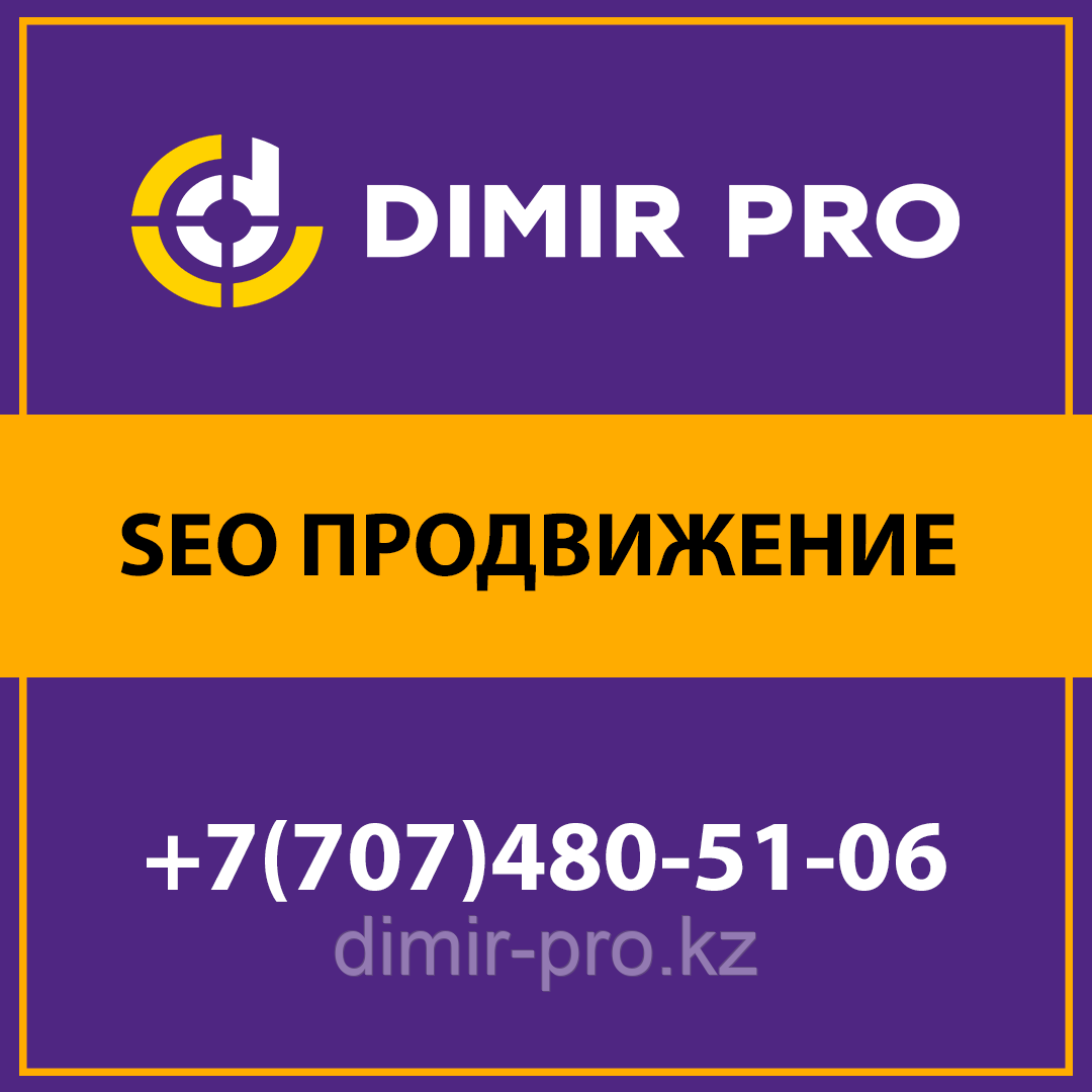 SEO сайта онлайн