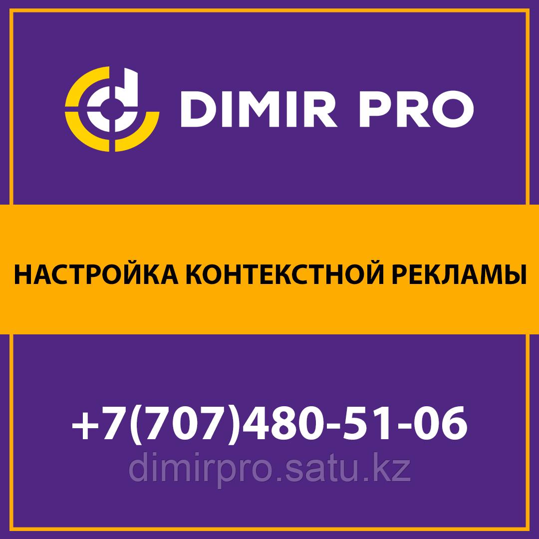 Настрою Яндекс Директ