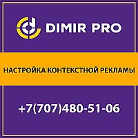 РСЯ Яндекс Директ Настройка