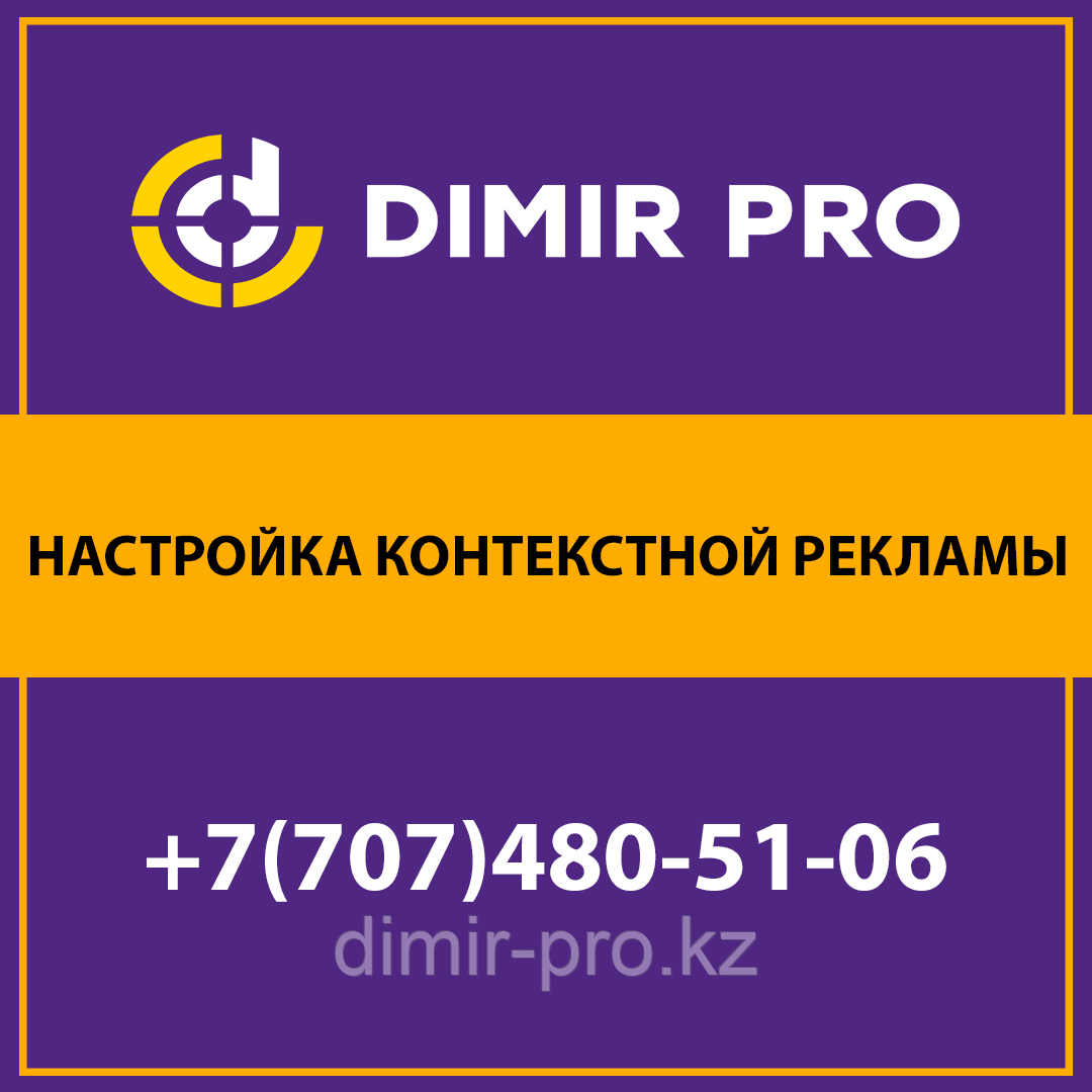 Yandex Директ Контекстная Реклама