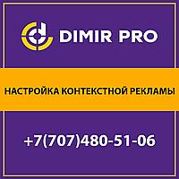 Настройка Контекстной Рекламы Астана