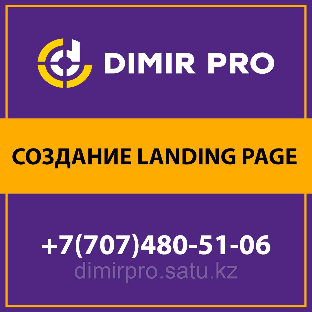Создание LandingPage