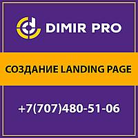 Лендинг пейдж Алматы