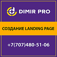 Создать landing page