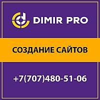 Разработка сайтов Казахстан