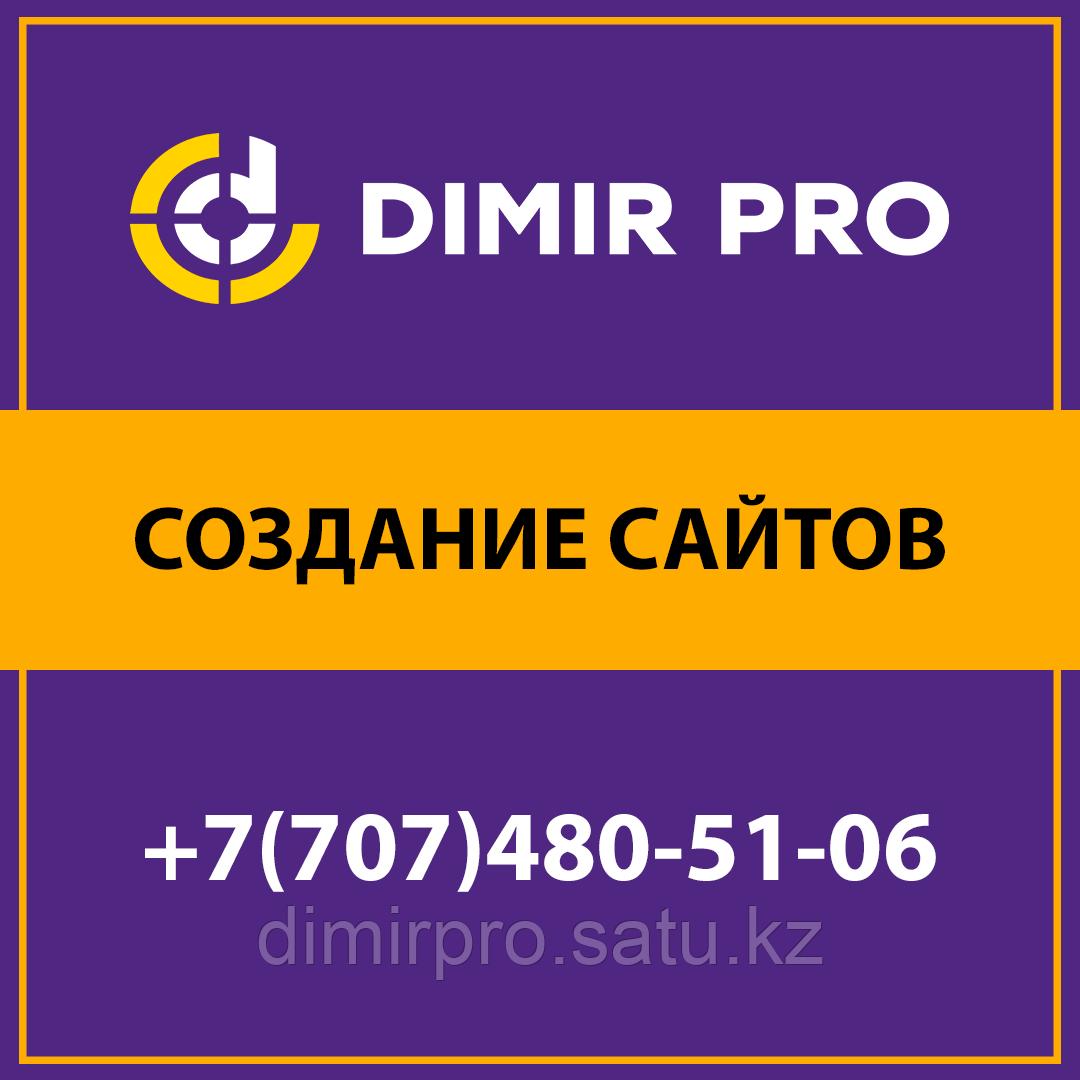 Создание сайтов в Алматы