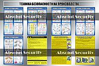 """Информацтонный стенд """"Техника безопасности на производстве"""""""