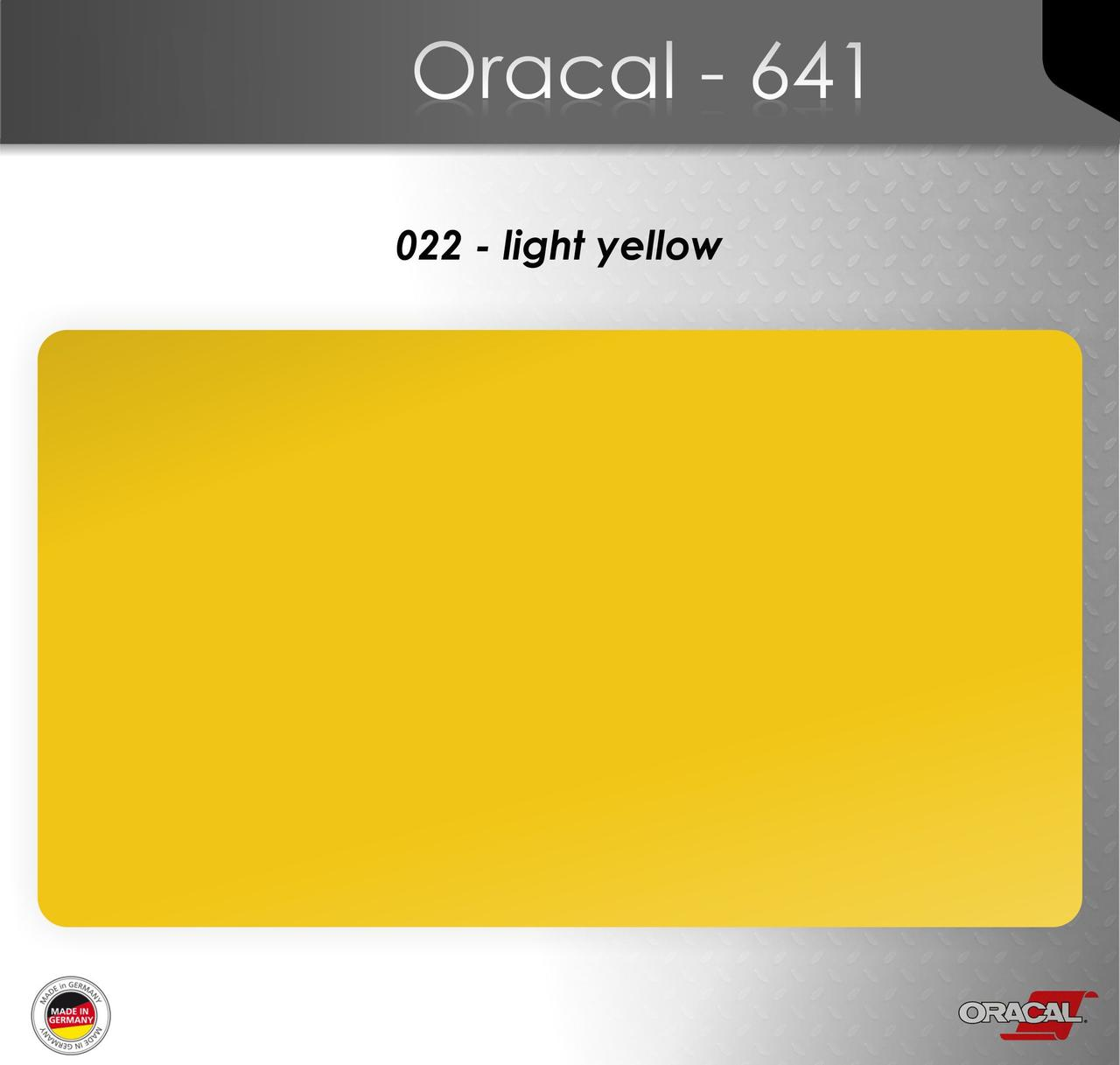 Пленка Оракал 641/светло-желтый (022)
