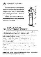 """Водоочиститель """"ПОСЕЙДОН-1Р"""" прозрачный, фото 4"""