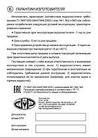 """Водоочиститель """"ПОСЕЙДОН-1Р"""" прозрачный, фото 5"""