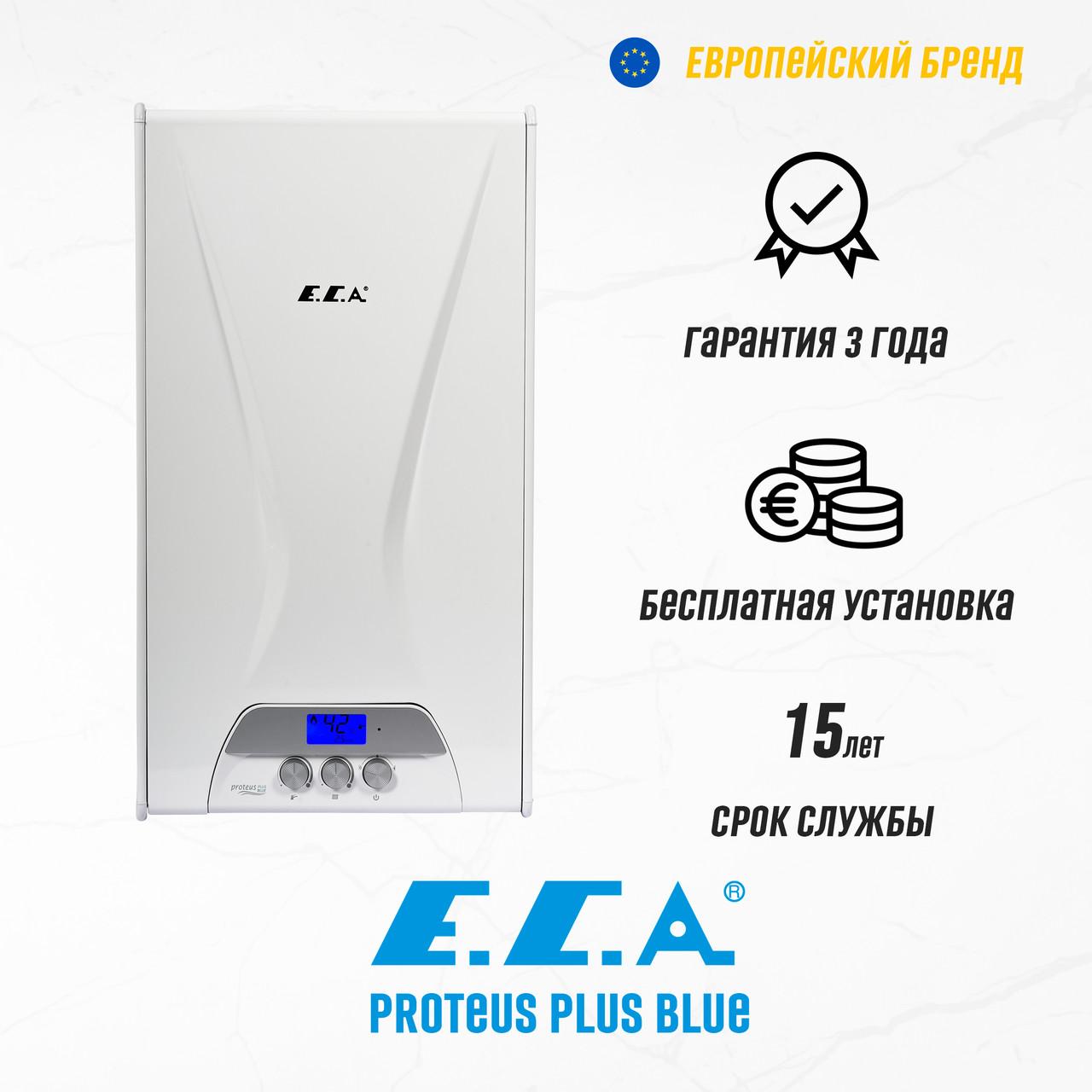 Котел газовый eca Proteus Blue 24kw - фото 1