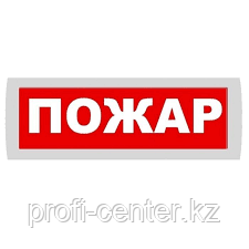 """Табло Янтарь С """"ПОЖАР"""""""