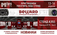 BEWARD приглашает на MIPS-2015