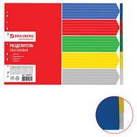 Разделитель пластиковый А3, 5 листов, без индексации, горизонтальный, цветной