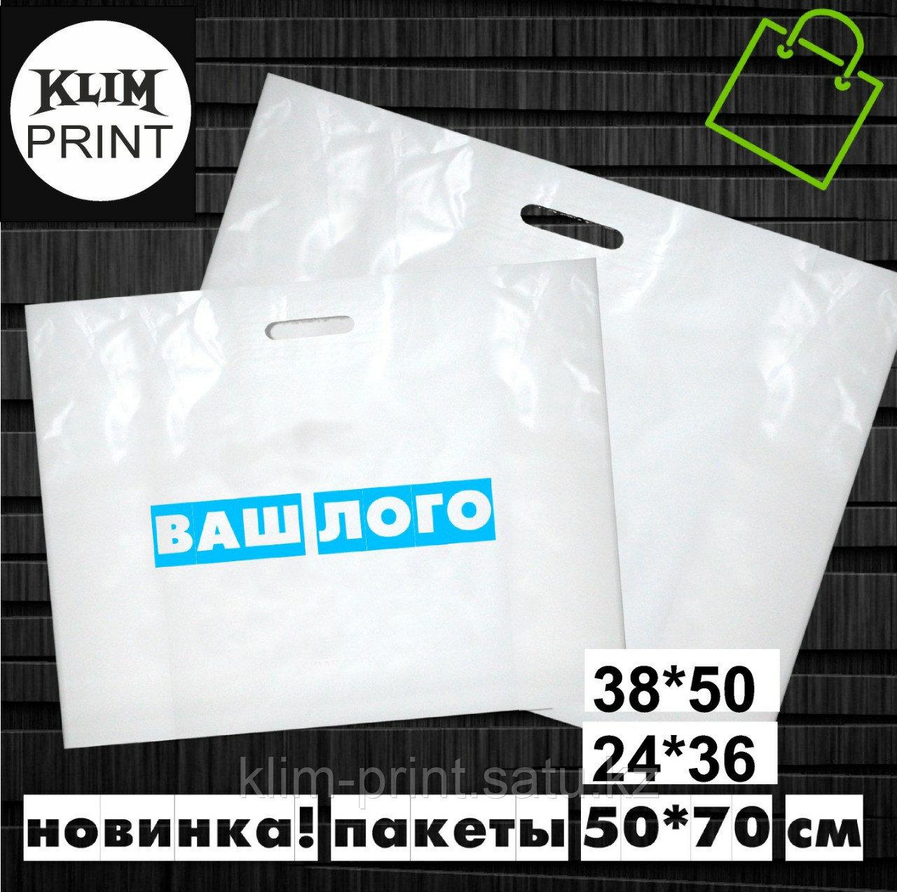 Пакеты полиэтиленовые в наличие в Алматы