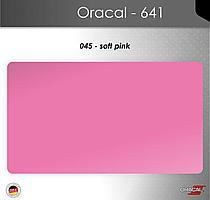 Пленка Оракал 641/светло-розовый (045)