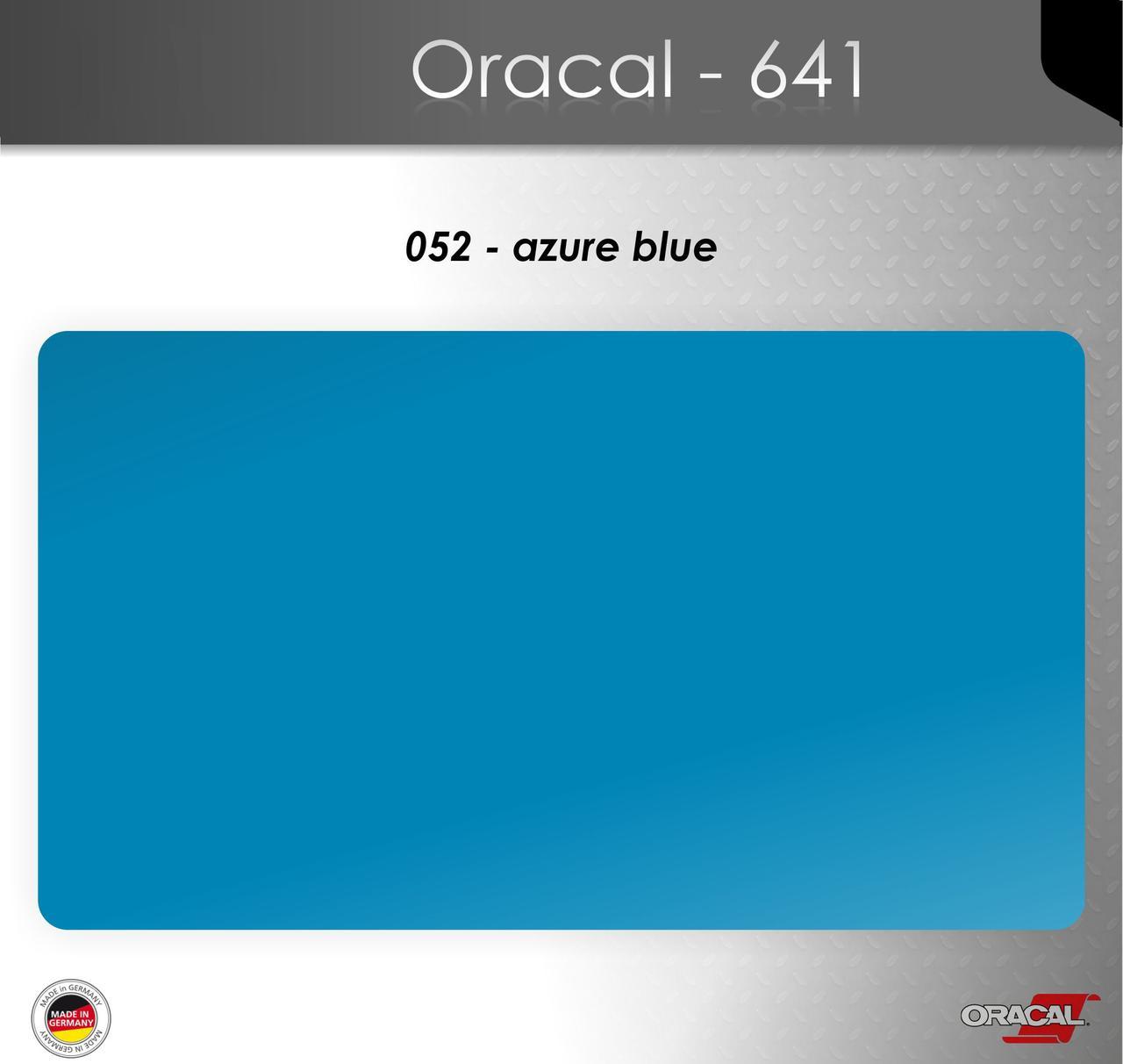 Пленка Оракал 641/лазурный (052)