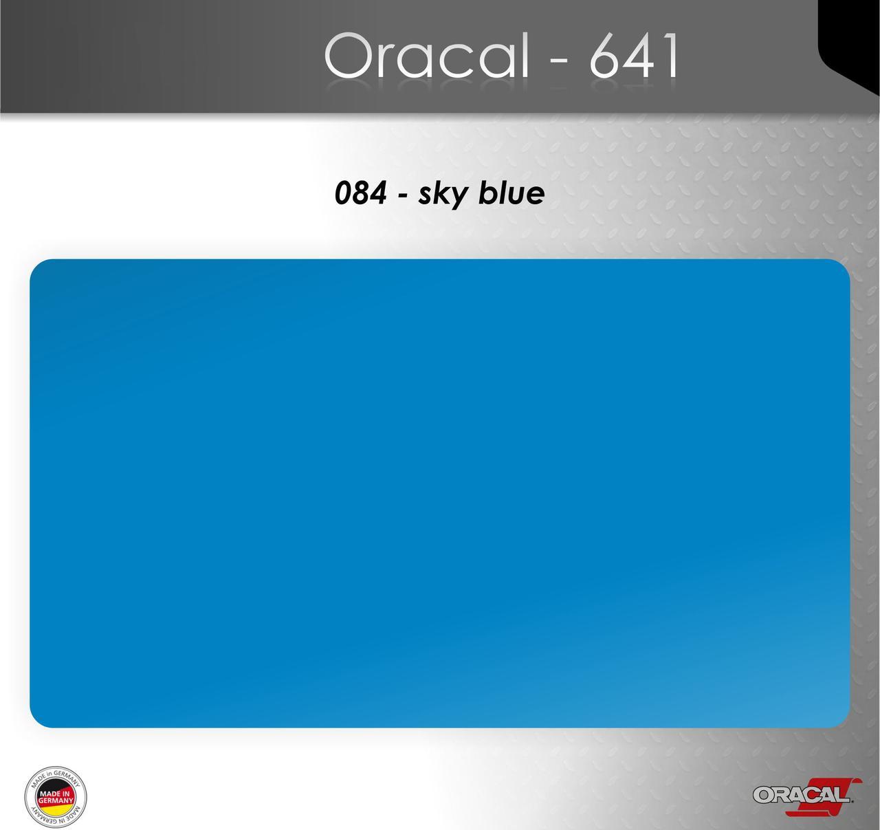 Пленка Оракал 641/небесный (084)