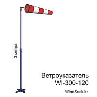 Ветроуказатель с мачтой WI-300-120