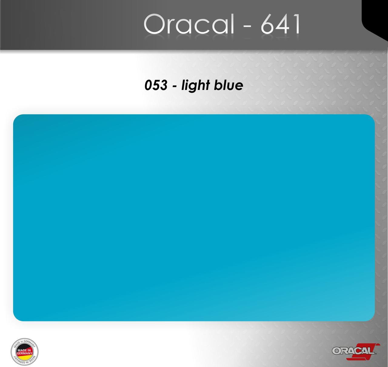 Пленка Оракал 641/светло-голубой (053)