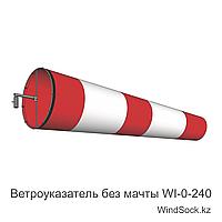 Ветроуказатель без мачты WI-0-240