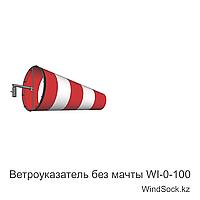 Ветроуказатель без мачты WI-0-100