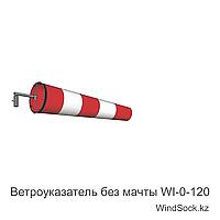 Ветроуказатель без мачты WI-0-120