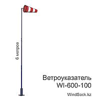 Ветроуказатель с мачтой WI-600-100