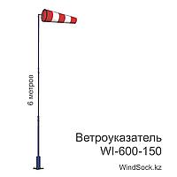 Ветроуказатель с мачтой WI-600-150