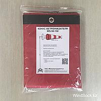 Сменный конус ветроуказателя WS-50-150