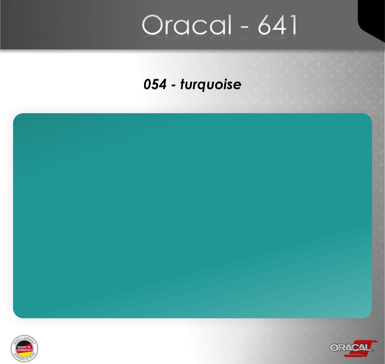 Пленка Оракал 641/бирюзовый (054)