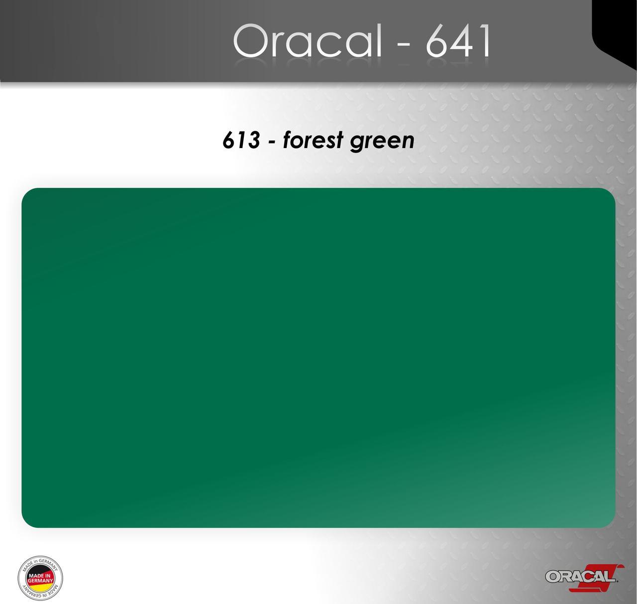 Пленка Оракал 641/зеленый лесной  (613)