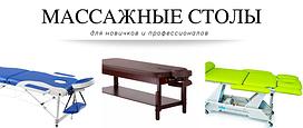 Массажные столы , косметика и аксессуары для массажа